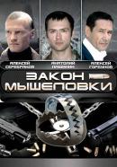 Смотреть фильм Закон мышеловки онлайн на KinoPod.ru бесплатно