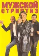 Смотреть фильм Мужской стриптиз онлайн на KinoPod.ru платно