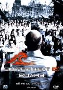 Смотреть фильм Эксперимент 2: Волна онлайн на Кинопод платно