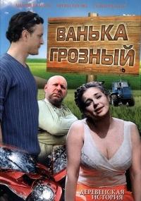 Смотреть Ванька Грозный онлайн на Кинопод бесплатно