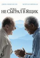 Смотреть фильм Пока не сыграл в ящик онлайн на KinoPod.ru платно