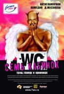 Смотреть фильм Семь кабинок онлайн на KinoPod.ru платно