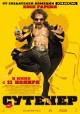 Смотреть фильм Сутенер онлайн на Кинопод бесплатно