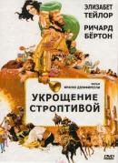 Смотреть фильм Укрощение строптивой онлайн на KinoPod.ru платно