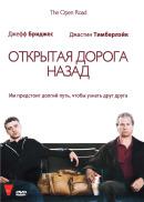 Смотреть фильм Открытая дорога назад онлайн на KinoPod.ru платно