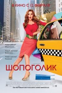 Смотреть Шопоголик онлайн на Кинопод бесплатно