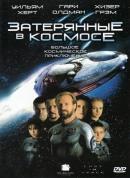 Смотреть фильм Затерянные в космосе онлайн на KinoPod.ru платно
