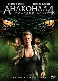 Смотреть Анаконда 4: Кровавый след онлайн на Кинопод бесплатно