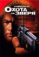 Смотреть фильм Охота на зверя онлайн на KinoPod.ru бесплатно