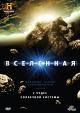 Смотреть фильм Вселенная онлайн на Кинопод бесплатно