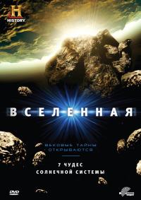 Смотреть Вселенная онлайн на Кинопод бесплатно