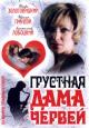 Смотреть фильм Грустная дама червей онлайн на Кинопод бесплатно