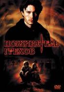 Смотреть фильм Пожиратель грехов онлайн на KinoPod.ru платно