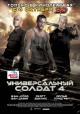 Смотреть фильм Универсальный солдат 4 онлайн на Кинопод бесплатно