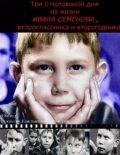 Смотреть Три с половиной дня из жизни Ивана Семенова, второклассника и второгодника онлайн на Кинопод бесплатно