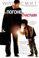 Смотреть фильм В погоне за счастьем онлайн на KinoPod.ru платно