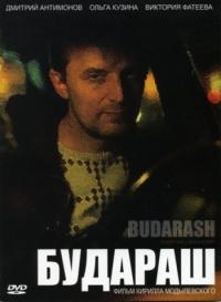 Смотреть Будараш онлайн на Кинопод бесплатно