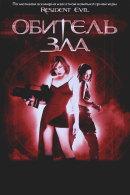 Смотреть фильм Обитель зла онлайн на KinoPod.ru платно