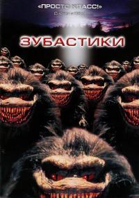 Смотреть Зубастики онлайн на KinoPod.ru бесплатно