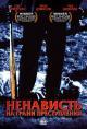 Смотреть фильм Ненависть на грани преступления онлайн на Кинопод бесплатно