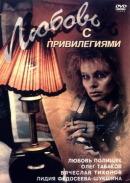 Смотреть фильм Любовь с привилегиями онлайн на KinoPod.ru бесплатно