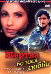 Смотреть Жертва во имя любви онлайн на KinoPod.ru бесплатно