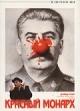 Смотреть фильм Красный монарх онлайн на Кинопод бесплатно