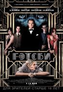 Смотреть фильм Великий Гэтсби онлайн на Кинопод бесплатно