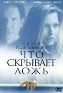 Смотреть фильм Что скрывает ложь онлайн на KinoPod.ru платно