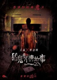 Смотреть Гонконгские истории о призраках онлайн на Кинопод бесплатно