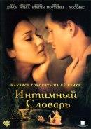 Смотреть фильм Интимный словарь онлайн на KinoPod.ru платно