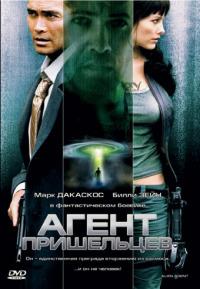 Смотреть Агент пришельцев онлайн на Кинопод бесплатно
