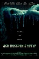 Смотреть фильм Дом восковых фигур онлайн на KinoPod.ru платно