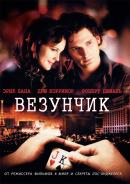 Смотреть фильм Везунчик онлайн на KinoPod.ru платно