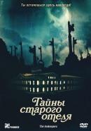 Смотреть фильм Тайны старого отеля онлайн на Кинопод бесплатно