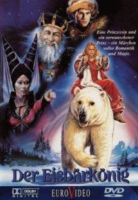 Смотреть Король – полярный медведь онлайн на Кинопод бесплатно