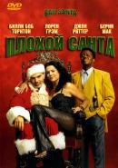 Смотреть фильм Плохой Санта онлайн на Кинопод бесплатно