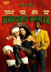 Смотреть Плохой Санта онлайн на Кинопод бесплатно