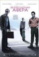 Смотреть фильм Великолепная афера онлайн на KinoPod.ru платно