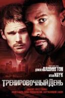 Смотреть фильм Тренировочный день онлайн на KinoPod.ru платно