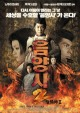 Смотреть фильм Колдун 2 онлайн на Кинопод бесплатно