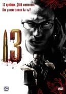 Смотреть фильм 13 онлайн на KinoPod.ru платно