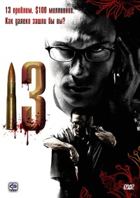 Смотреть 13 онлайн на Кинопод бесплатно