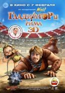 Смотреть фильм Гладиаторы Рима онлайн на Кинопод бесплатно