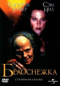 Смотреть Белоснежка: Страшная сказка онлайн на KinoPod.ru бесплатно