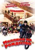 Смотреть Миллион на Рождество онлайн на Кинопод бесплатно