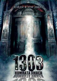 Смотреть 1303: Комната ужаса онлайн на Кинопод бесплатно