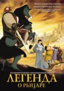 Смотреть фильм Легенда о рыцаре онлайн на Кинопод бесплатно