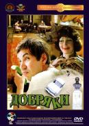 Смотреть фильм Добряки онлайн на KinoPod.ru бесплатно