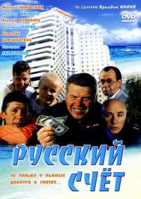 Смотреть Русский счет онлайн на Кинопод бесплатно
